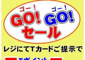 GO!GO!セール