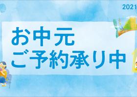 お中元 【2021夏ギフト】 ご注文承り中!