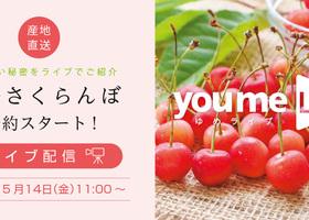 【ゆめライブ】産地直送!旬のさくらんぼ 5/14(金)11時
