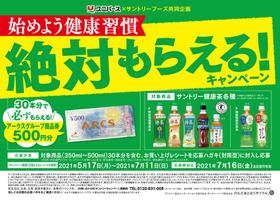 ◆ユニバース×サントリーフーズ企画◆ 健康習慣キャンペーン