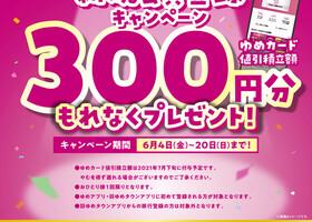 ゆめアプリ新規会員登録キャンペーン実施中!