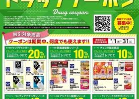 イオン九州アプリ限定 ドラッグクーポン