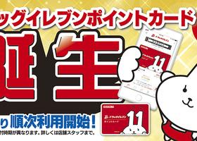 10月~受付開始!ドラッグイレブン新ポイントカード!