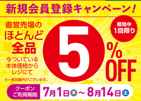 イオン九州公式アプリ新規会員5%OFFクーポン配信中