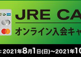 JRE CARDオンライン入会キャンペーン実施中!