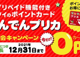 """""""でんでんプリカ"""" 入会費無料キャンペーンは12/31まで!"""