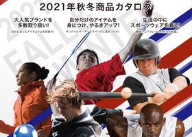 ネクサス・タケダスポーツ2021秋冬オリジナル商品カタログ