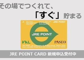 「JRE POINT CARD」 新規申込受付中♫