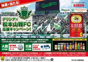 キリングループ・デリシア×松本山雅FC応援キャンペーン