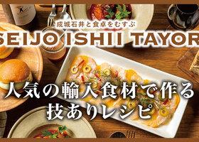 WEBマガジン『SEIJO ISHII TAYORI』9月号
