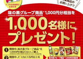 『味の素フェア・ピコカチャージキャンペーン』開催中!!