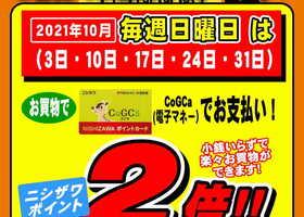 10月コジカ電子マネーご利用お得キャンペーン
