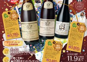【11.18(木)解禁!ボジョレー・ヌーヴォー】ワインの祭典