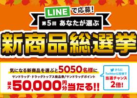 第5回新商品総選挙キャンペーン