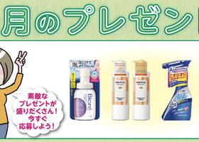 ゆたか倶楽部10月号プレゼント!