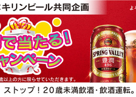 キリンビール「抽選で当たるキャンペーン」