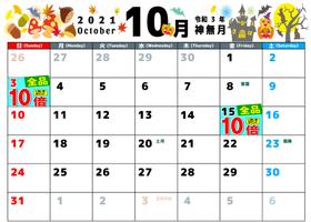 10月ポイントセールカレンダー