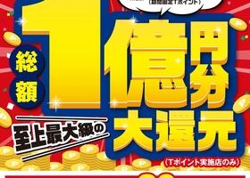 総額1億円分大還元!