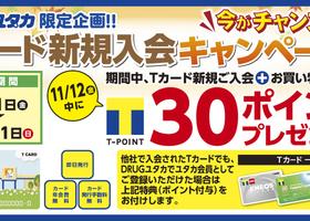 ★10月限定!『Tカード新規入会キャンペーン』★
