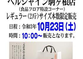 乃が美の高級「生」食パン駒ヶ根店にて販売!