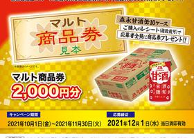 森永甘酒ケース購入キャンペーン