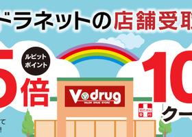 Vドラッグの通販 Vドラネット店舗受取サービスのご紹介!