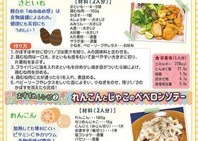 10月健康レシピ情報