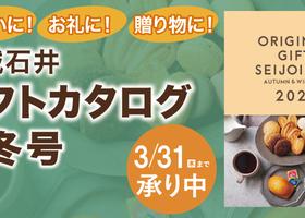 『成城石井オリジナルギフト』ご注文承ります!