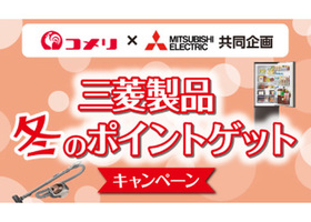 三菱家電 冬のポイントゲットキャンペーン