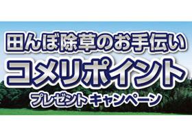 田んぼ除草のお手伝い コメリポイントプレゼントキャンペーン