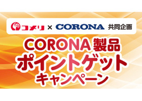 CORONAポイントゲットキャンペーン
