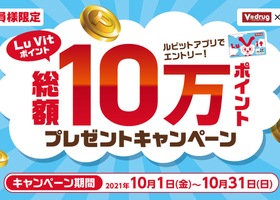 抽選100名様に、10万ルビットポイント山分け!!