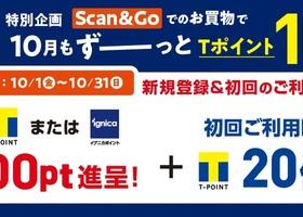 Scan&Goのお買物が10月もTポイント10倍