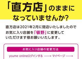 ゆめオンラインからのお知らせ