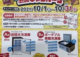 秋の冷凍食品感謝キャンペーン実施中!