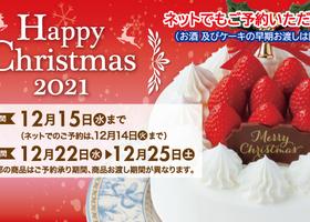さとうグループのクリスマスケーキ