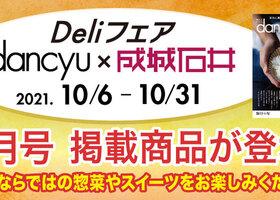〈dancyu×成城石井〉Deliフェア開催!