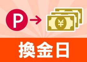 10月の換金日は22日(金)