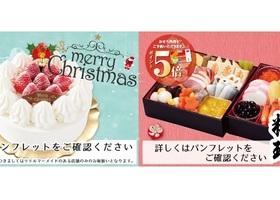 クリスマスケーキ・おせち料理ご予約承り中