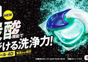 新登場「アリエールジェルボール4D」炭酸機能で弾ける洗浄力!