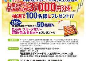 紅屋商事&ダイドードリンコ共同キャンペーン