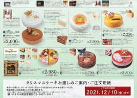 【こだわりのクリスマスケーキ予約受付中】