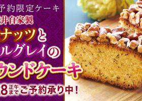 【WEB予約限定】3種ナッツとアールグレイのパウンドケーキ