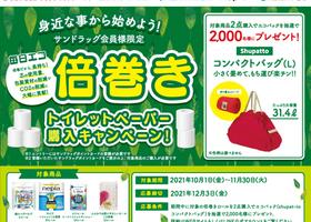 倍巻きトイレットペーパー購入キャンペーン!