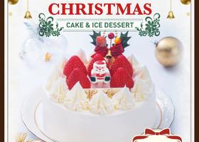 「クリスマスケーキ」ご予約承り中!
