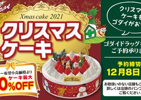 最大20%OFF!クリスマスケーキご予約受付中♡