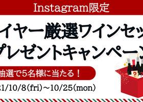 【インスタグラム限定】プレゼントキャンペーン実施中!