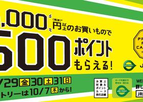 【10/29(金)~10/31(日)】JREPプレミアムCP