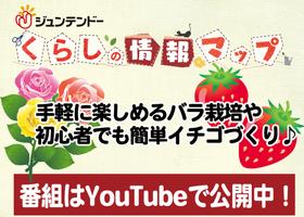 ジュンテンドー「くらしの情報マップ」動画公開中!