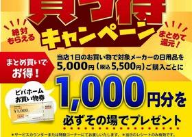 10/11(月)~28(木)ビバホームお買物券プレゼント
